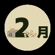 2gatsu