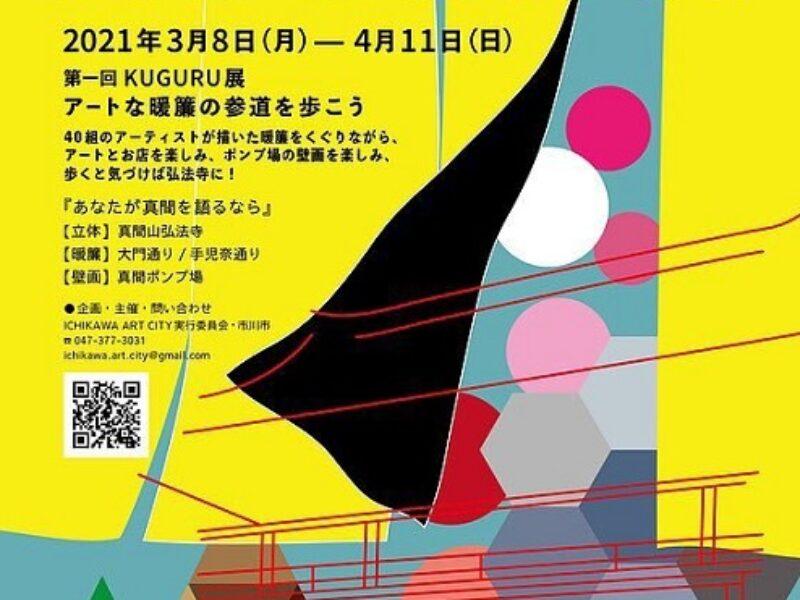 3月8日(月)~4月11日(日) KUGURU展